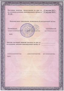 лицензия с 2