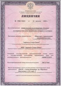 лицензия с.1